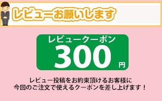 「★お約束★レビュー投稿特典」300円OFFクーポン【対象商品限定】