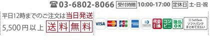 12時までのご注文は当日配送。クレジットカード・代金引換・後払い(コンビニ・郵便振替・銀行振込:ご請求後14日以内のお支払い)がご利用いただけます。