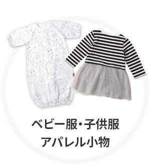 ベビー服・子供服・アパレル小物