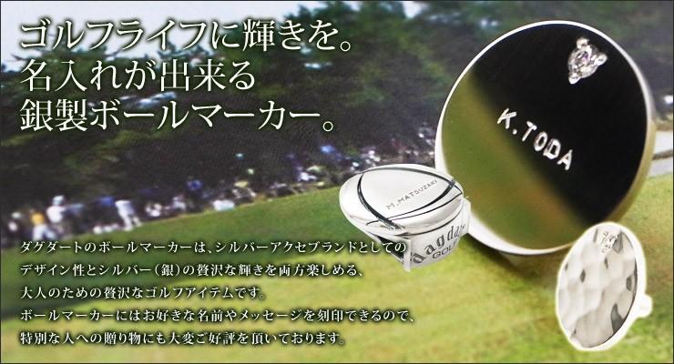 ゴルフライフに輝きを。名入れができる銀製ゴルフマーカー