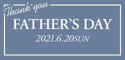父の日特集2021