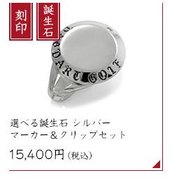 刻印対応 選べる誕生石 シルバーマーカー&クリップセット MS-035B 15,400円(税込)