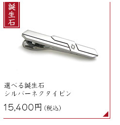 選べる誕生石 シルバーネクタイピン DK-033 15,400円(税込)