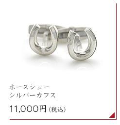 ホースシュー シルバーカフス DK-040 11,000円(税込)