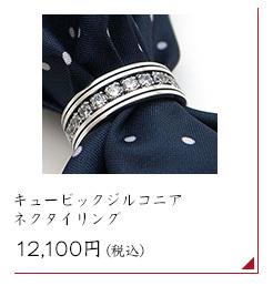 キュービックジルコニア ネクタイリング DK-075CZ 12,100円(税込)