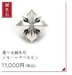 選べる誕生石 シルバーラペルピン DK-079 11,000円(税込)