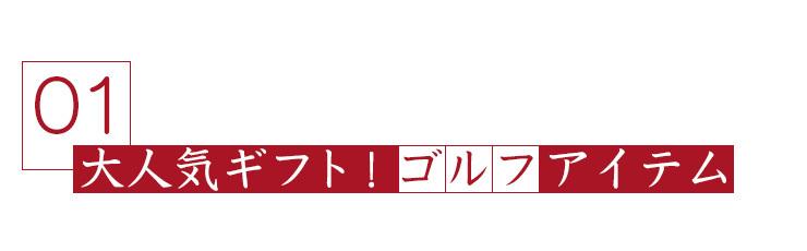 01.大人気ギフト!ゴルフアイテム