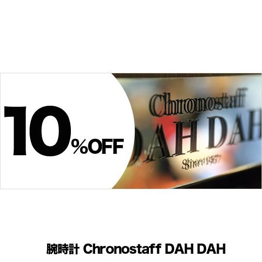 腕時計 Chronostaff DAH DAH 10%OFFクーポン