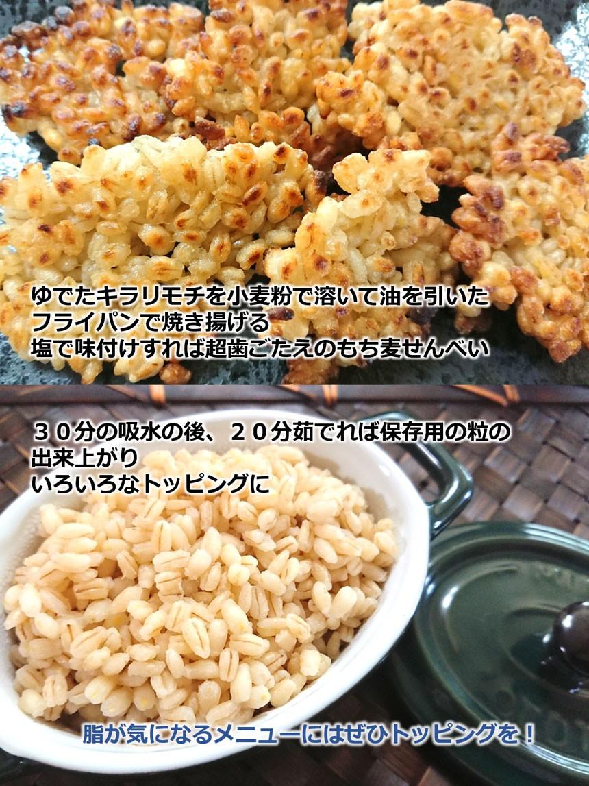 茹でもち麦 もち麦せんべい トッピング用の画像