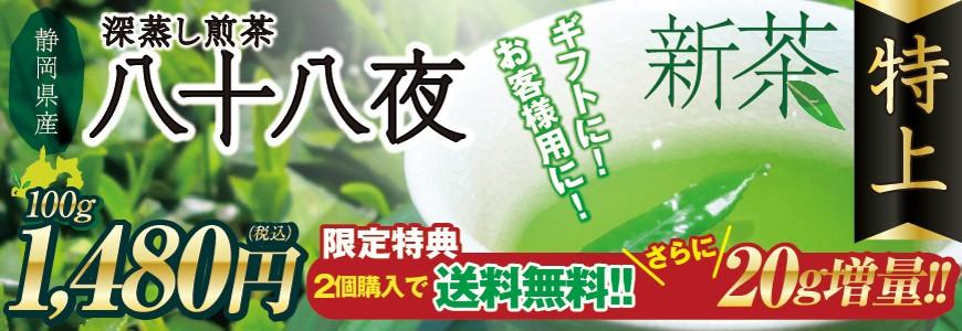静岡茶八十八夜