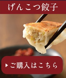 浜松餃子げんこつ餃子