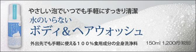 東日本大震災でも活躍した水のいらないボディウォッシュ