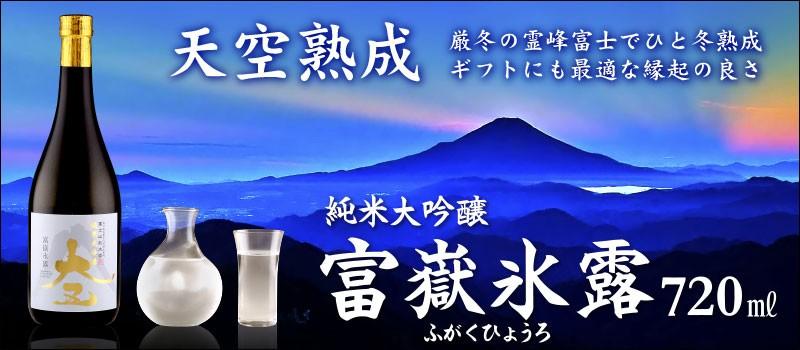 富嶽氷露 純米大吟醸