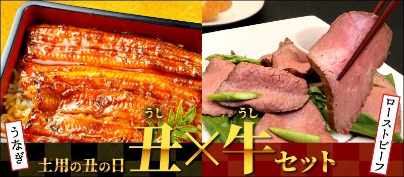 うなぎ&ローストビーフ