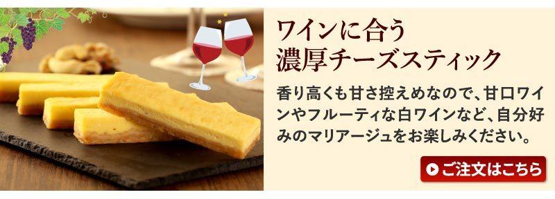 ワインに合うチーズケーキスティック