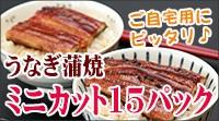 うなぎ蒲焼ミニカット 15パックセット