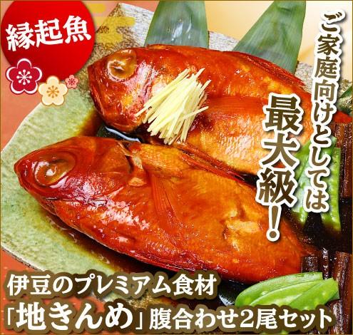 金目鯛2尾