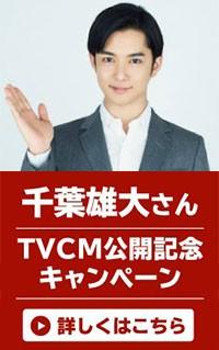 千葉雄大さんTVCMキャンペーン