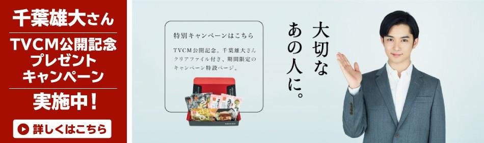 千葉雄大さんCMキャンペーン