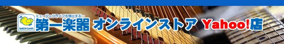 第一楽器 東大阪小阪の楽器店