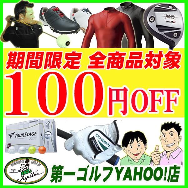 【第一ゴルフ】今すぐ使える100円OFFクーポン!