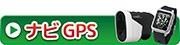 GPS 測定器