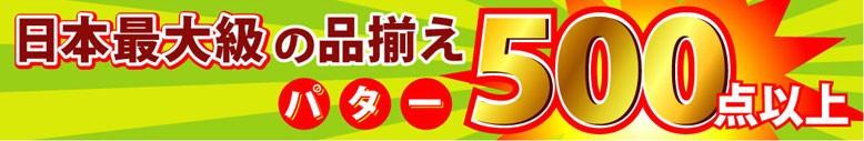 日本最大級の品揃え、パター500点以上