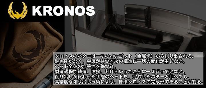 クロノスパター