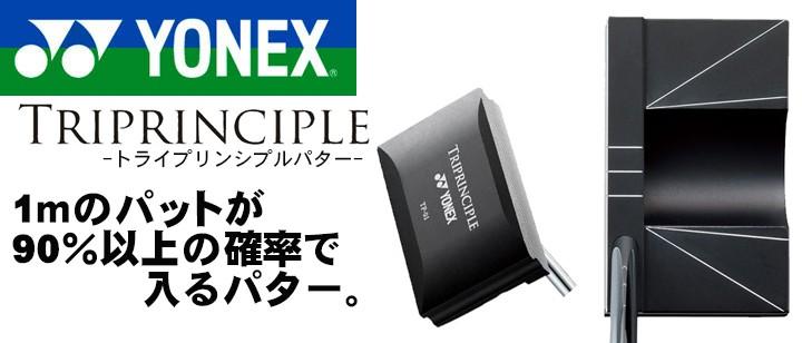 YONEXトライプリンシプルパター