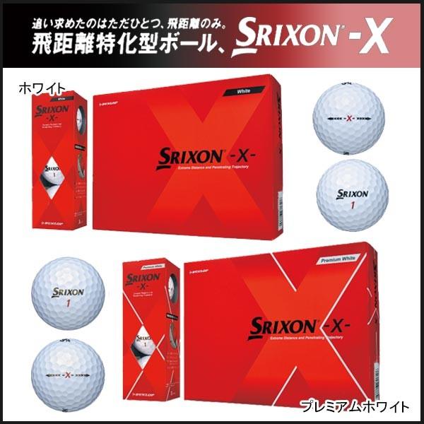 スリクソン-Xボール