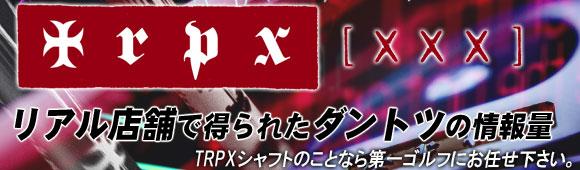 TRPX、トリプルエックス、シャフト
