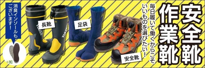 安全靴作業靴