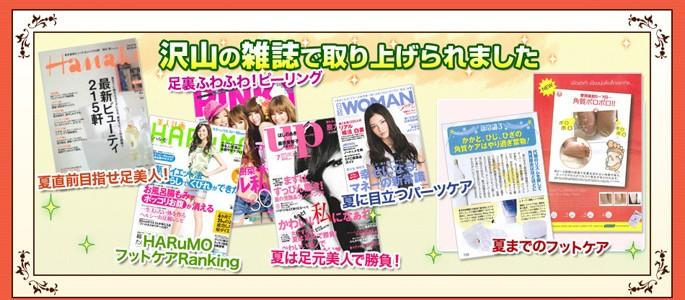 沢山の雑誌で取り上げられました