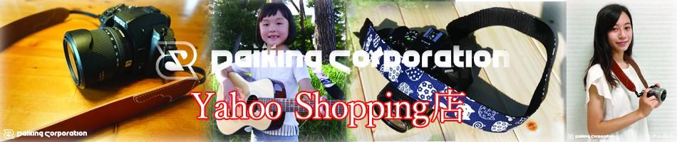 Daiking Corporation Yahoo Shopping店
