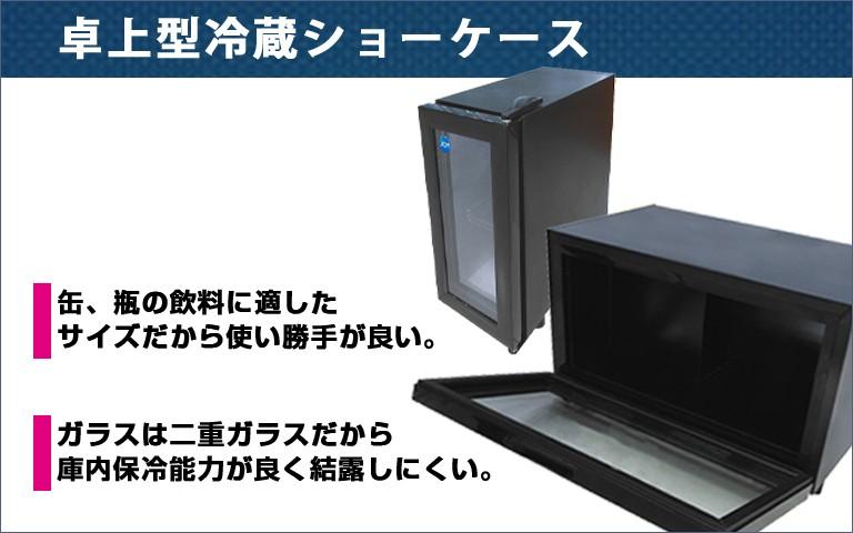 卓上型冷蔵ショーケース