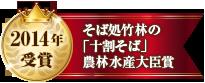 2014年受賞 そば処竹林の「十割そば」農林水産大臣賞
