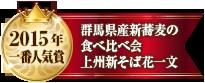 2015年一番人気賞 群馬県産新蕎麦の食べ比べ会 上州新そば花一文