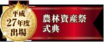 平成27年度出場 農林資産祭式典