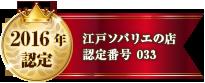 2016年認定 江戸ソバリエの店 認定番号033