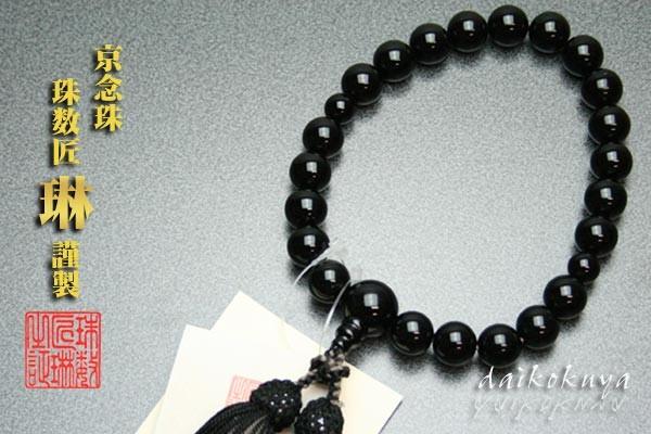 黒オニキス22玉:正絹頭房/桐箱入