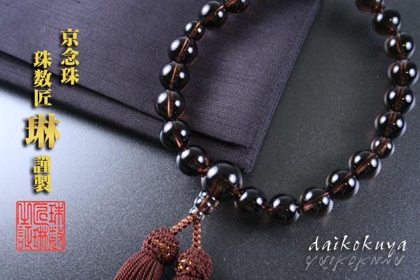 数珠袋付き男性用数珠 茶水晶(スモーキークオーツ)22玉:正絹頭房