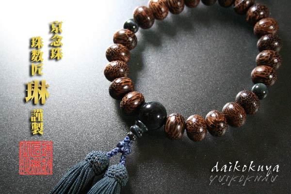 檳榔樹(びんろうじゅ)楕円22玉青虎目仕立:正絹頭房
