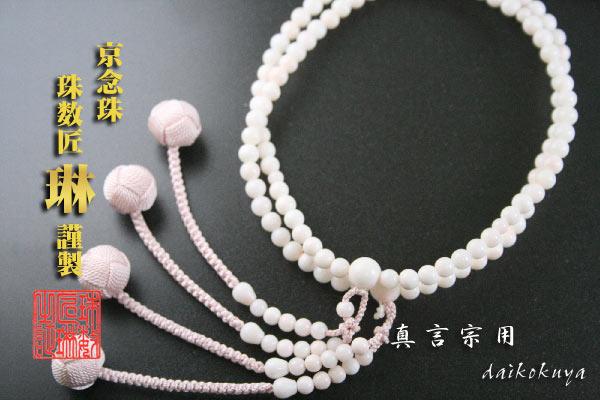 振分8寸・ピンク入本珊瑚:正絹小田巻房/桐箱入