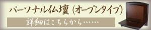 パーソナル仏壇