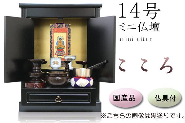 14号こころ黒塗り:高級仏具セット:掛け軸1幅タイプ