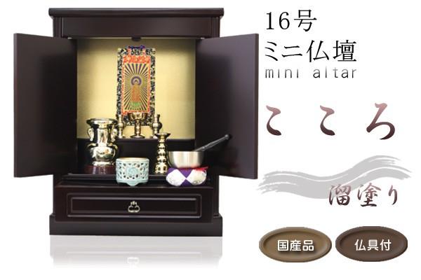 16号こころ溜塗り:東本願寺用仏具セット(軸1幅)
