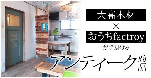 大高木材×おうちfactryが手掛ける アンティーク商品
