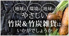 地域に環境に地球にやさしい竹炭&竹炭雑貨はいかがでしょうか