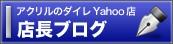 アクリルのダイレ.Yahoo!店 店長ブログ