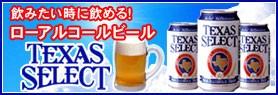 【1缶63円!!】ノンアルコールビール テキサスセレクト